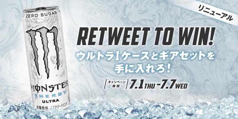 Retweet to Win !「モンスター ウルトラ」リニューアル キャンペーン