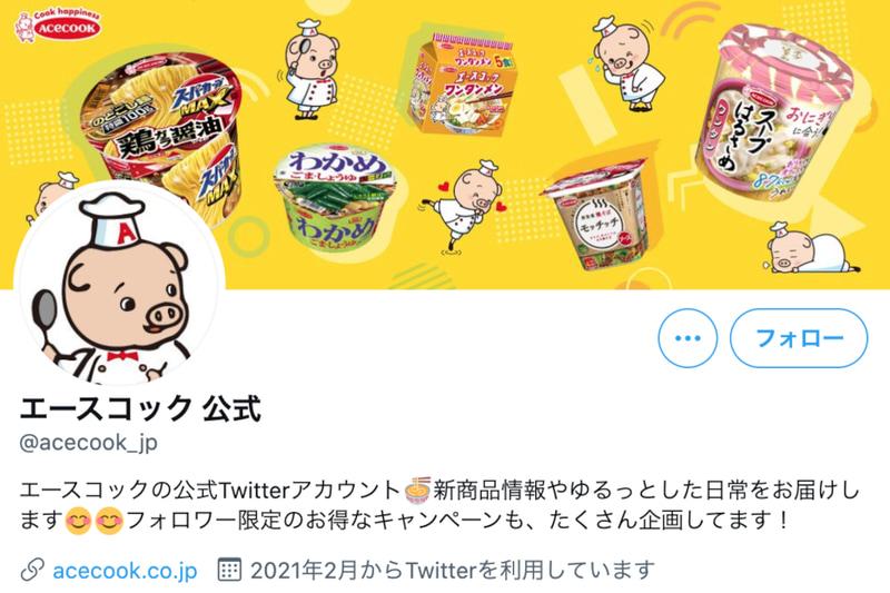 エースコック、Twitter公式アカウント運用開始