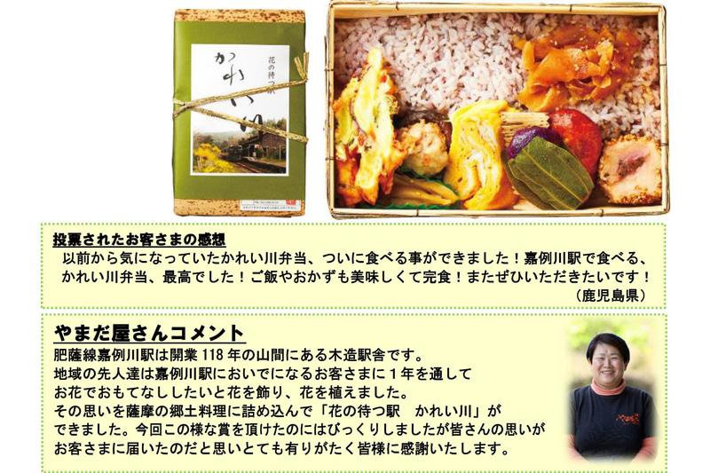 「九州新幹線 駅弁シリーズ2021」で総合優勝した「花の待つ駅かれい川」