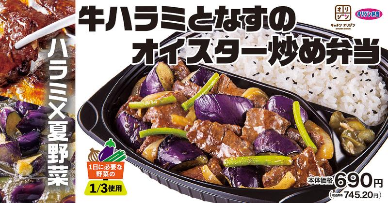 オリジン弁当/キッチンオリジン「牛ハラミとなすのオイスター炒め弁当」