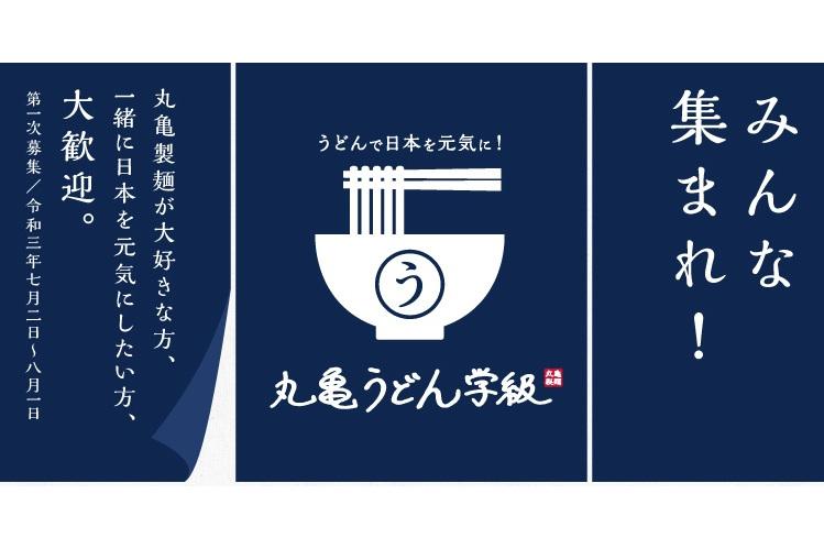 丸亀製麺のファンコミュニティ「丸亀うどん学級」
