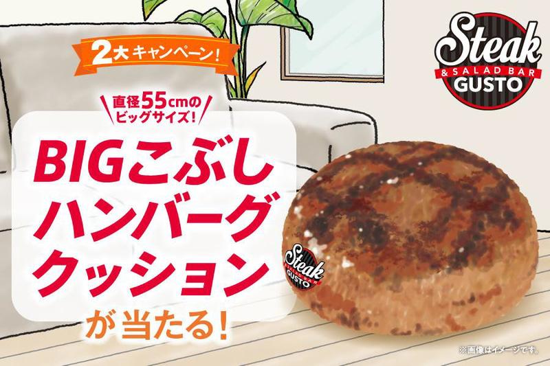 ステーキガストが「#ステーキガストの肉フォト」キャンペーンを実施している