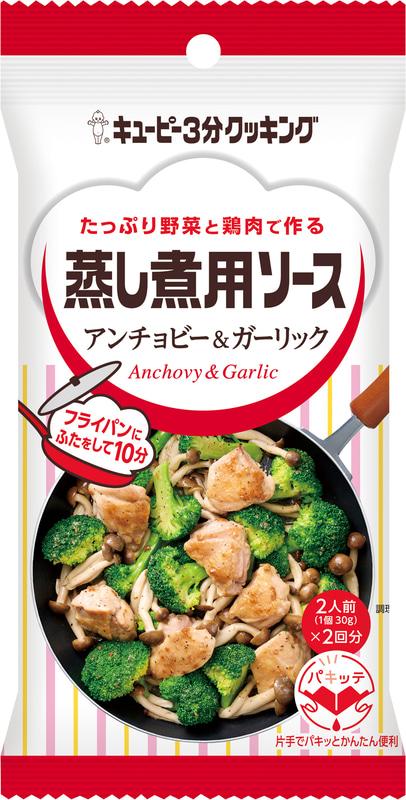 蒸し煮用ソース アンチョビー&ガーリック
