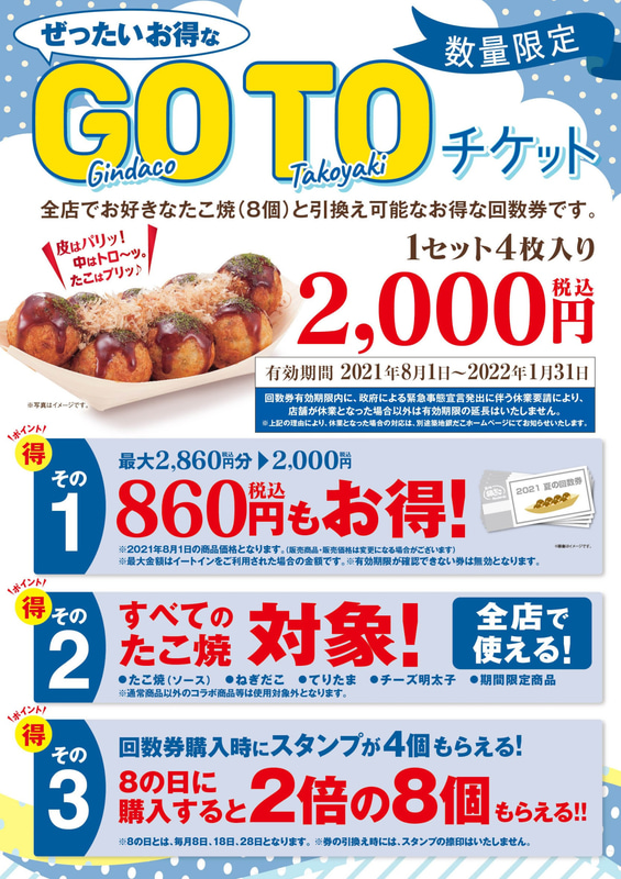 「夏の回数券GOTOチケット」4枚入り