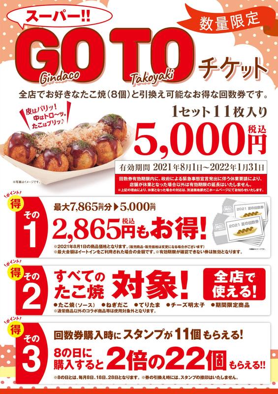 「夏の回数券GOTOチケット」11枚入り