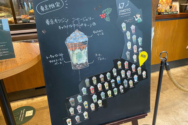 店内の随所で「47JIMOTO フラペチーノ」をアピール
