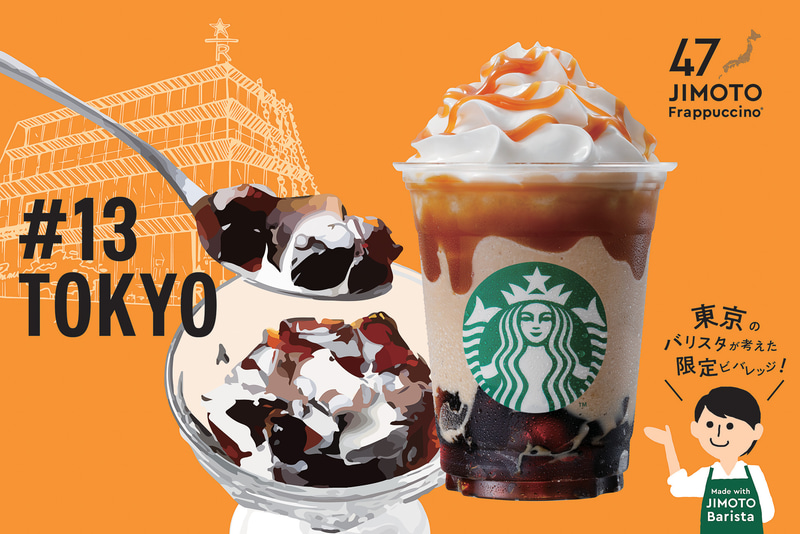 #13 TOKYO「東京 オリジン コーヒー ジェリー キャラメル フラペチーノ」(画像提供:スターバックス コーヒー ジャパン)