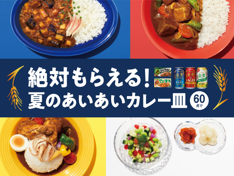 「絶対もらえる!夏のあいあいカレー皿」共同マイレージキャンペーン
