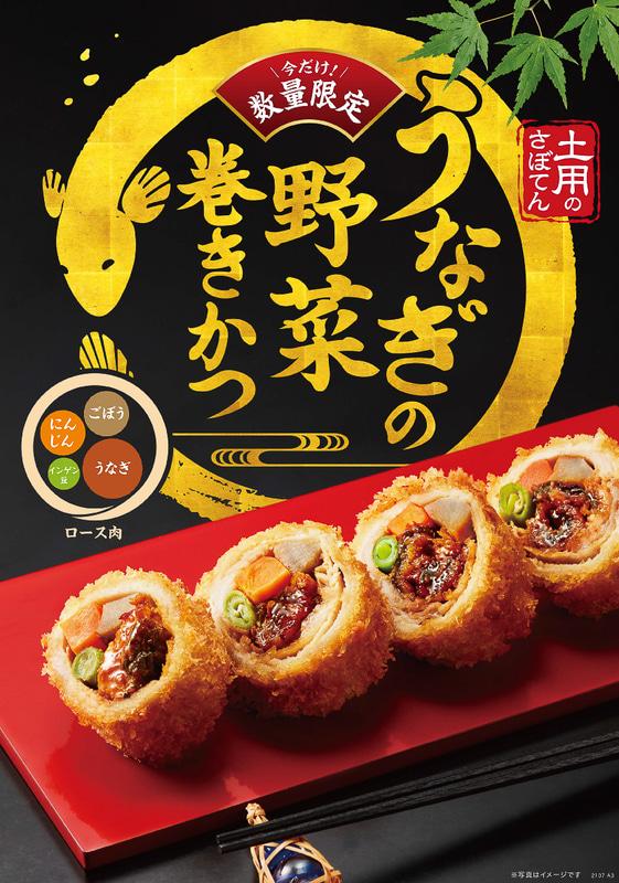 とんかつ新宿さぼてん・デリカ店舗で販売する「うなぎの野菜巻きかつ」(1個650円)