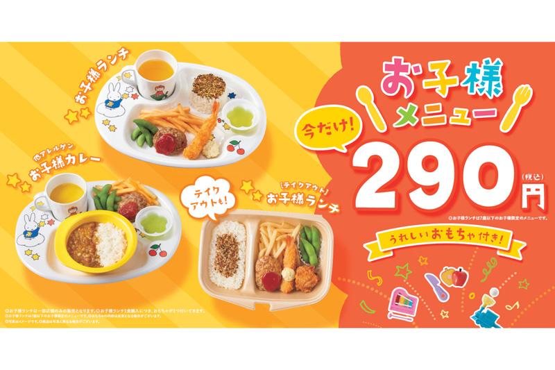 やよい軒「お子様メニュー290円キャンペーン」