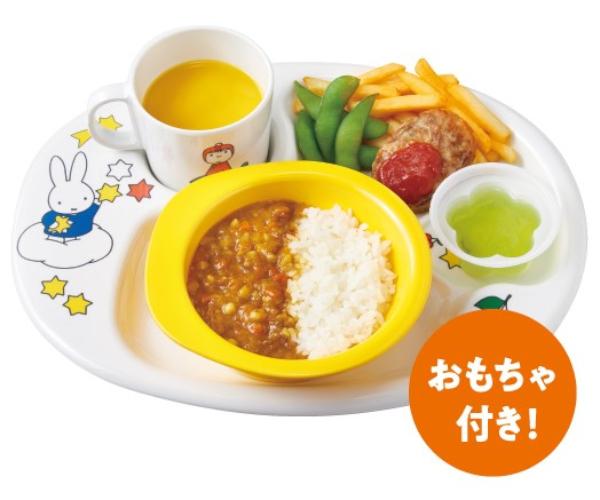 「お子様カレー(低アレルゲン)」(特別価格290円)