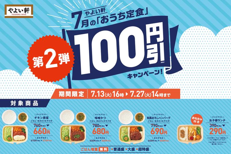 やよい軒「おうち定食」100円引 7月第2弾キャンペーン