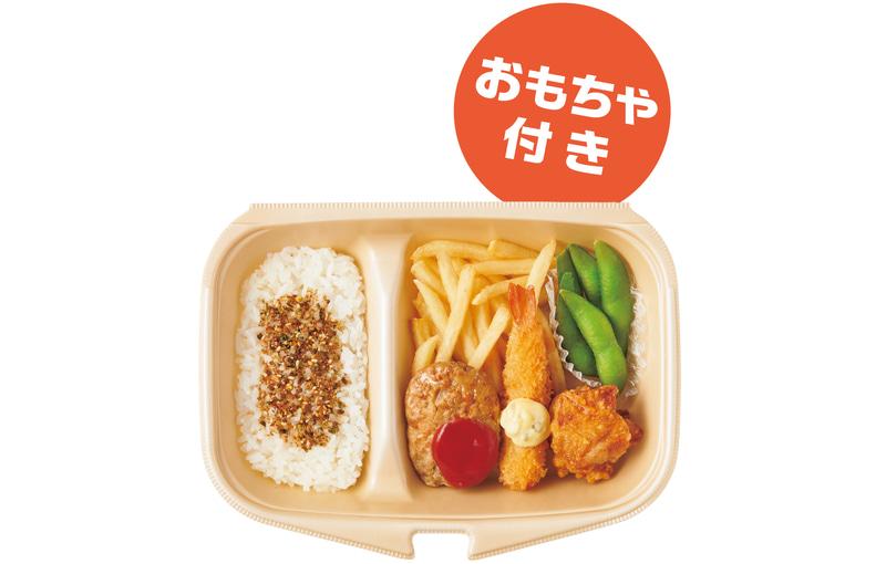 「テイクアウト」お子様ランチ 特別価格290円