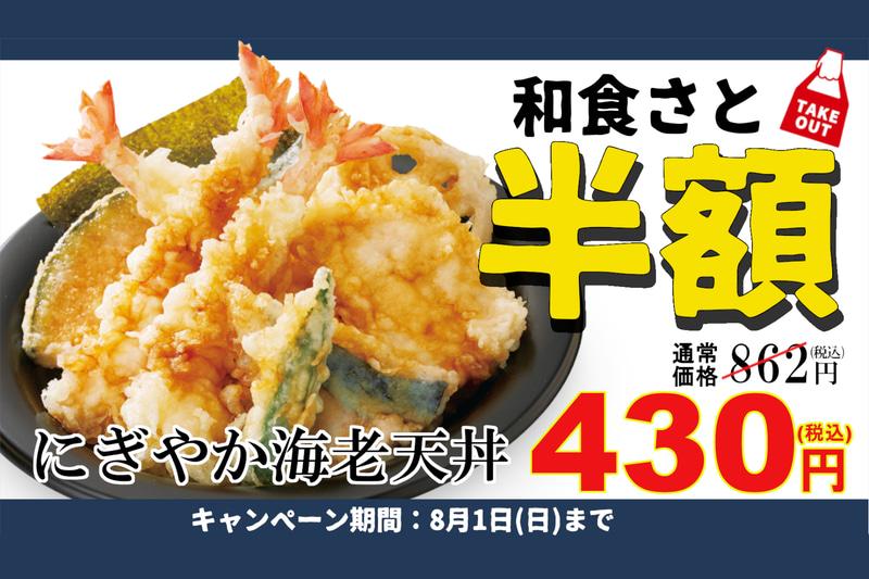 和食さと「にぎやか海老天丼」が半額の430円に