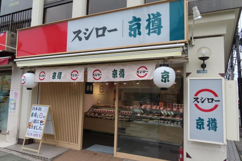 京樽・スシロー行徳店の外観
