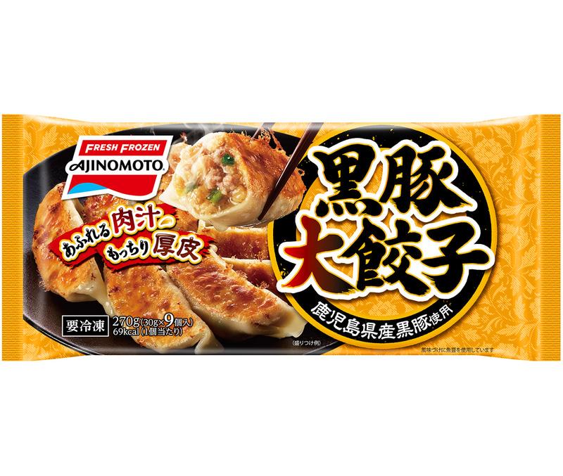 黒豚大餃子(9個入り)