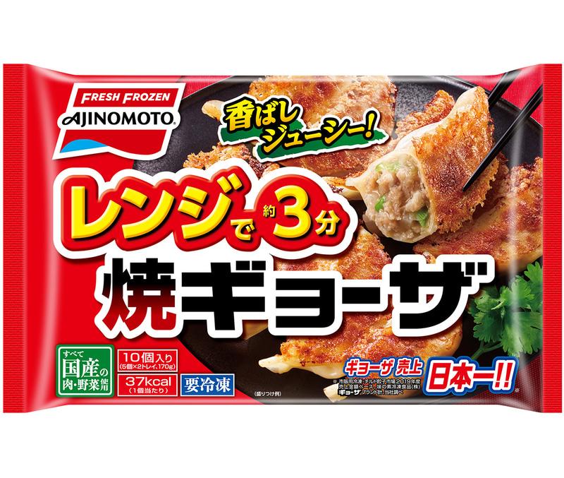 レンジで焼ギョーザ(10個入り)