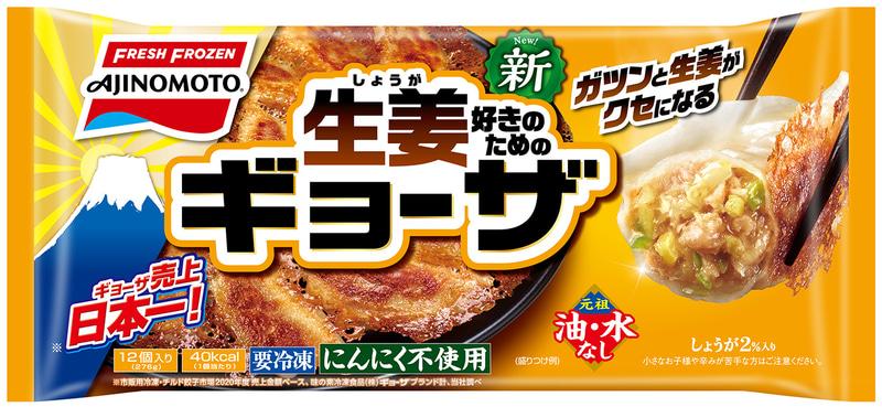 生姜好きのためのギョーザ(12個入り)