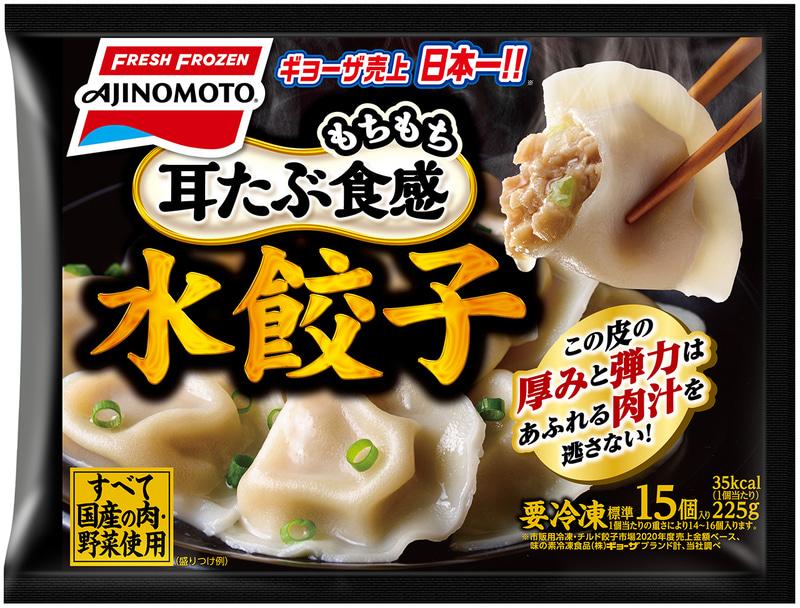 水餃子(標準15個入り)