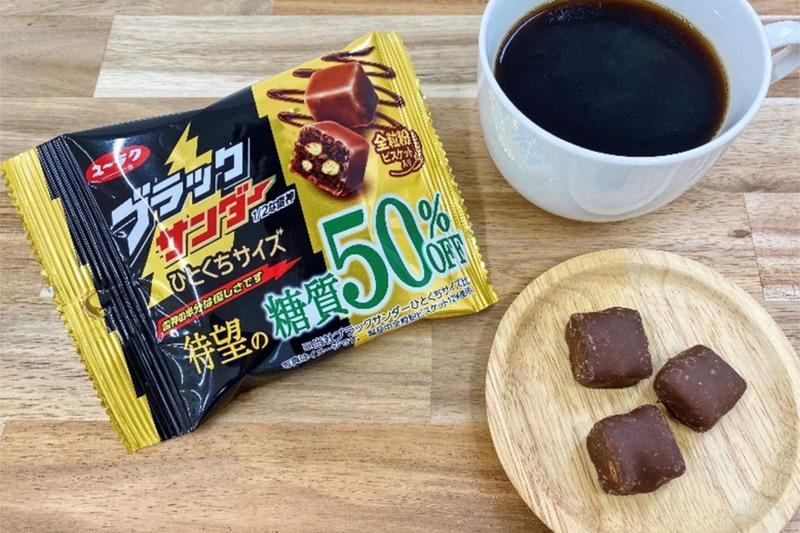 有楽製菓「ブラックサンダーひとくちサイズ 糖質50%OFF」