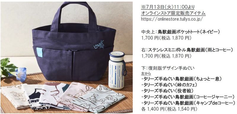 オンラインストア限定アイテム(7月13日11時発売)