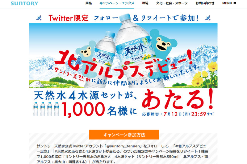 4水源セットが当たるTwitterキャンペーン