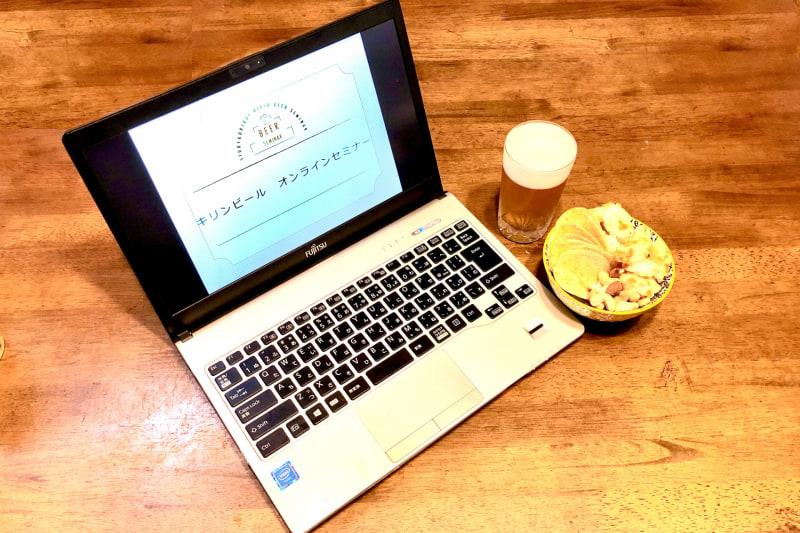 キリンビールセミナーのオンライン講座にビールのつくり方を学べる新講座