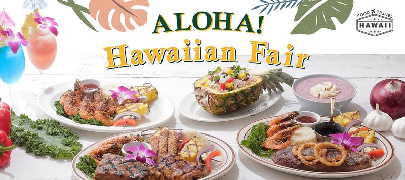 シズラー「ALOHA!Hawaiian Fair」