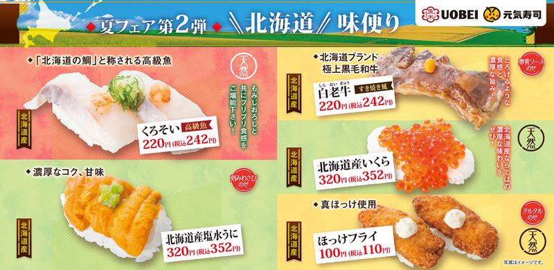 """元気寿司「""""北海道""""味便り」"""