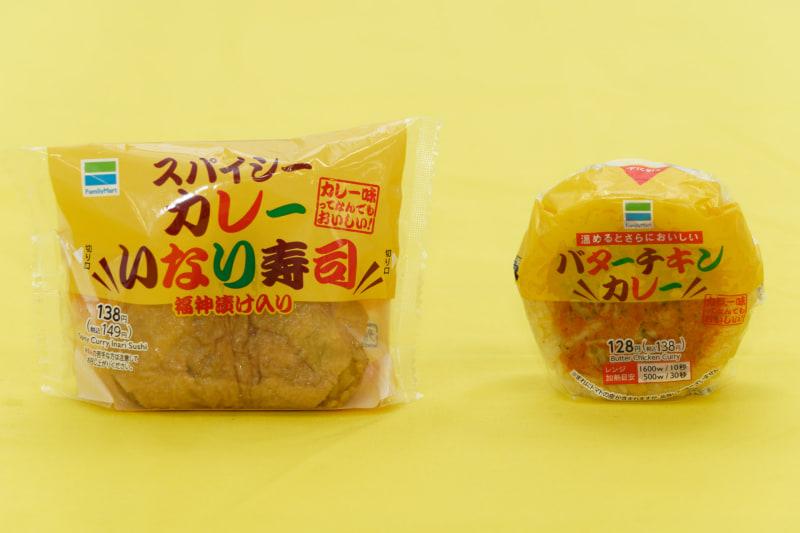 「スパイシーカレーいなり寿司」(左)と「バターチキンカレーおむすび」(右)