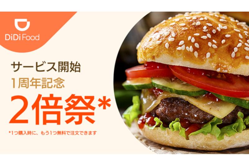 DiDi Food「半額祭」「2倍祭」「500円均一祭」