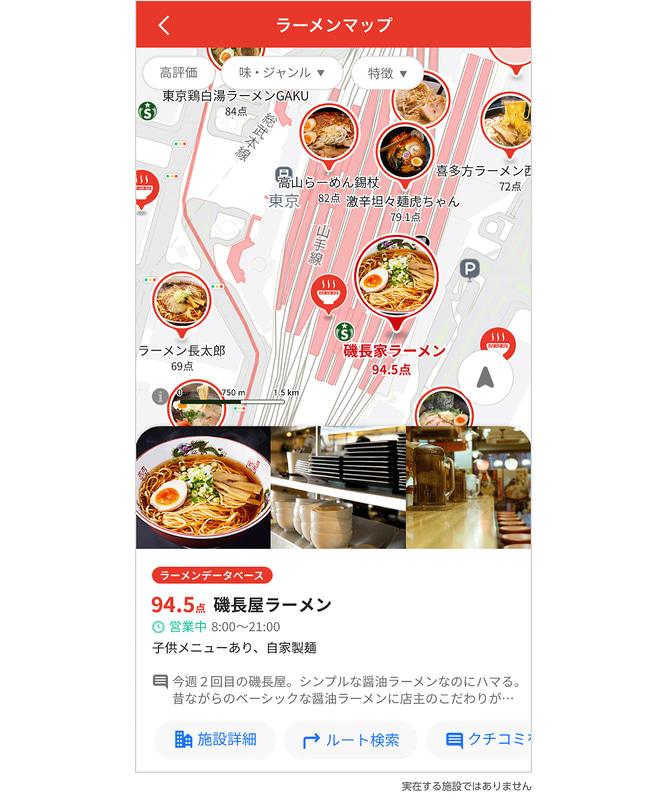画面下部の「ラーメンマップ」で利用可能