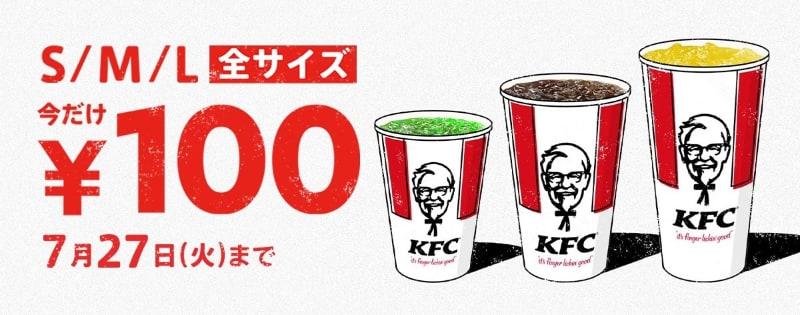 「ドリンク全サイズ100 円」キャンペーン