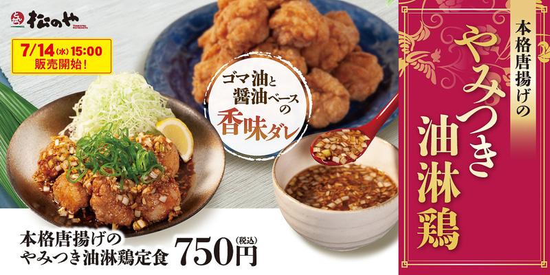 松のや・松乃家「本格唐揚げのやみつき油淋鶏」