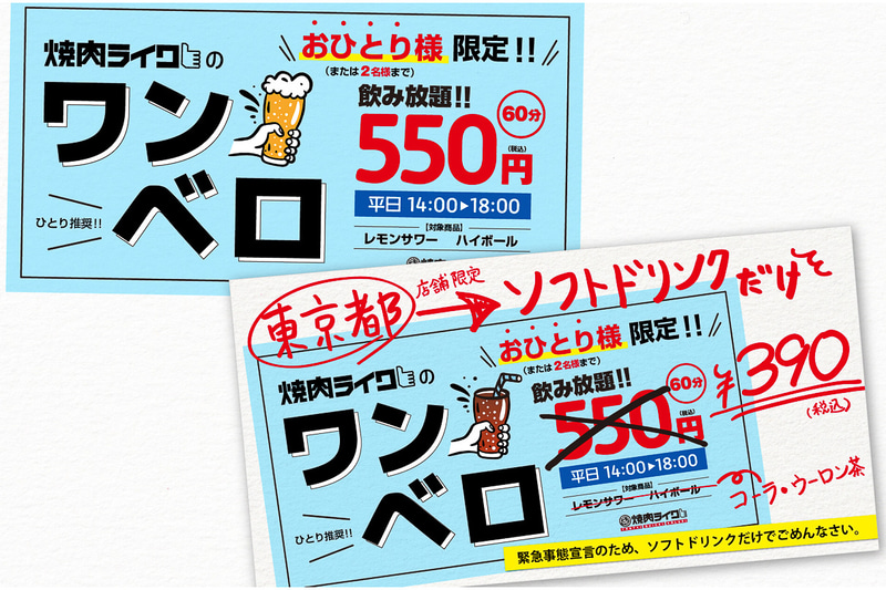 焼肉ライク「ワンベロ(ソフトドリンク)60分390円飲み放題」