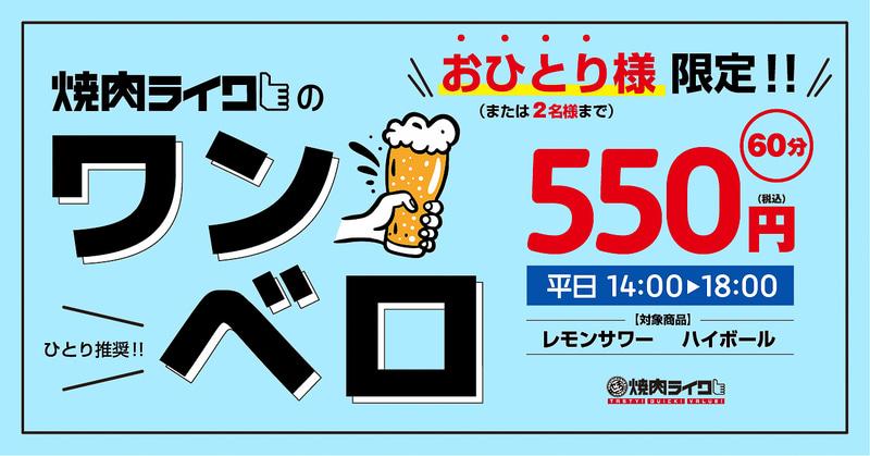 焼肉ライク「ワンベロ(レモンサワー&ハイボール)60分550円飲み放題」