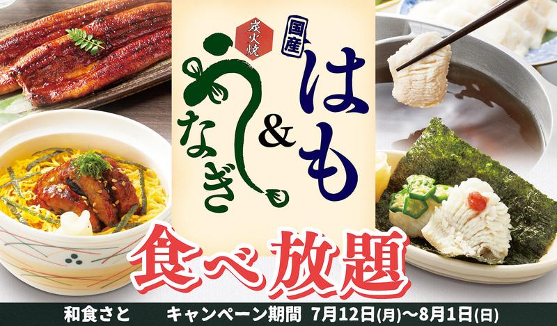 和食さとで「うなぎちらし」や「はもの手巻きすし」などが食べ放題になるキャンペーン