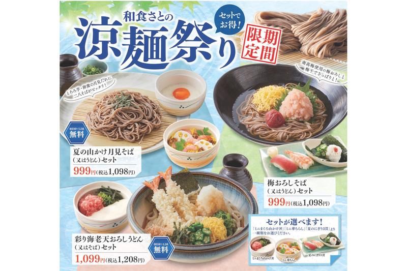 和食さと「涼麺祭り」