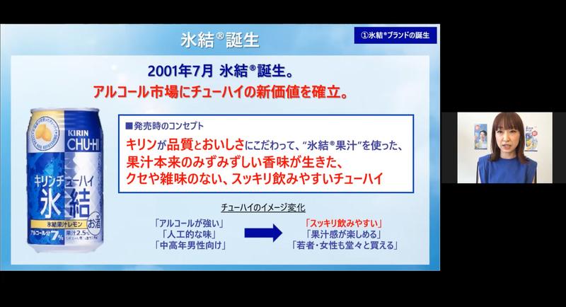缶チューハイのイメージを一新する商品として氷結を2001年に発売