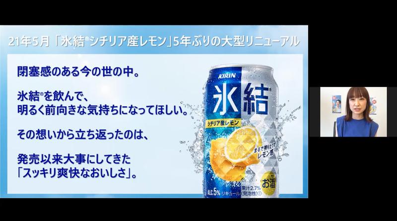 開発当初のコンセプトに立ち返り、5年ぶりに氷結 シチリア産レモンを大幅にリニューアル