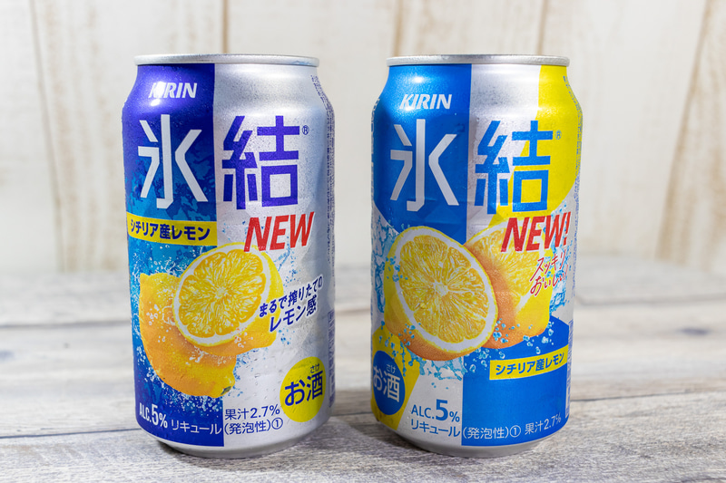 左がリニューアルした「氷結 シチリア産レモン」。従来品に比べ、缶を開けた瞬間からレモンの香りが立ち上がるのが印象的だ。スッキリとした柑橘系の酸味がマイルドながらもしっかりと感じとれる、バランスのよい味に変わっている