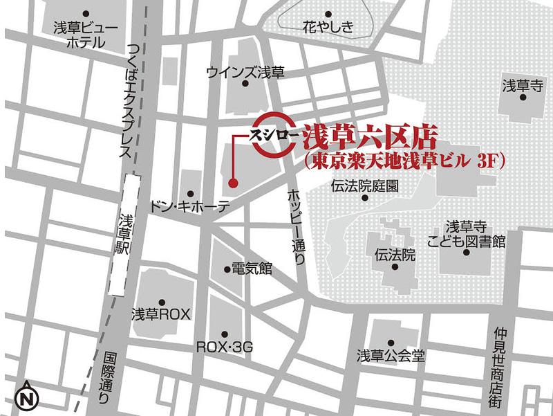 スシロー浅草六区店