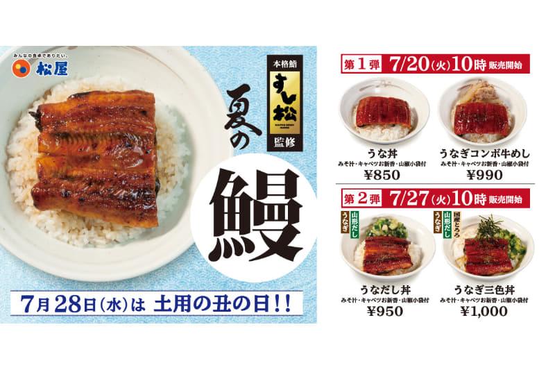松屋フーズが「松屋」で「うな丼」を発売する