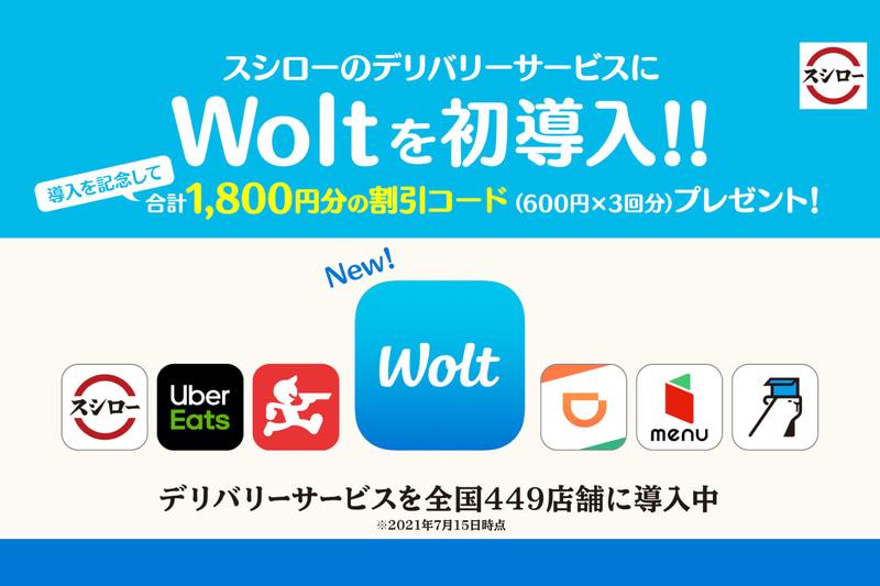 スシローが「Wolt」を15都道府県の店舗で導入
