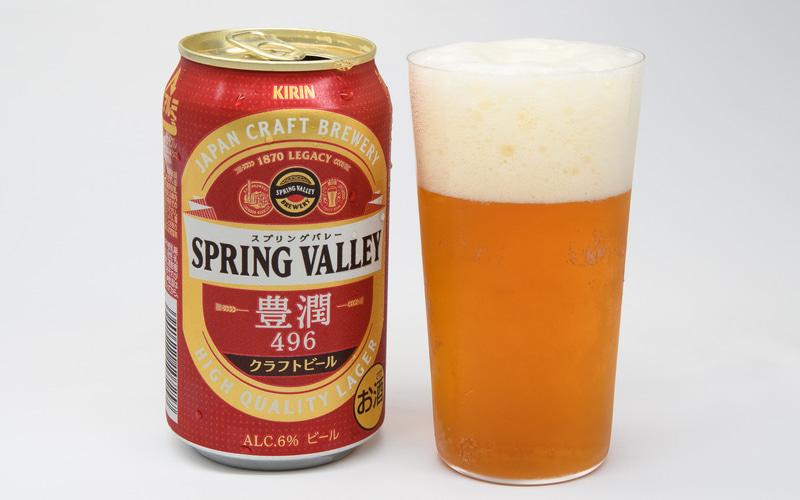 缶ビールとして最近売り出されたスプリングバレー 豊潤<496>。クラフトビールならではのリッチな味が魅力。液色を見て分かるように3つの中では、もっとも濃厚なビールとなっている