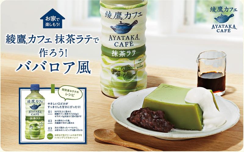 「綾鷹カフェ 抹茶ラテ」簡単アレンジスイーツレシピ