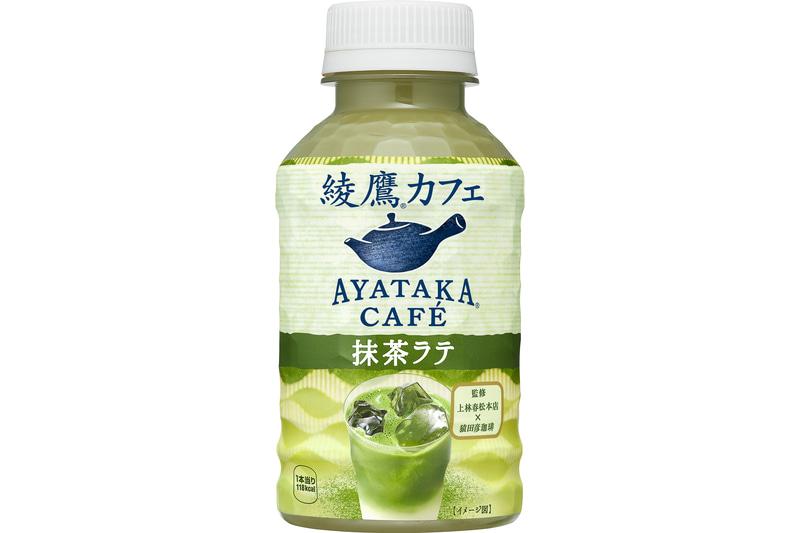 「綾鷹カフェ 抹茶ラテ」(280ml)
