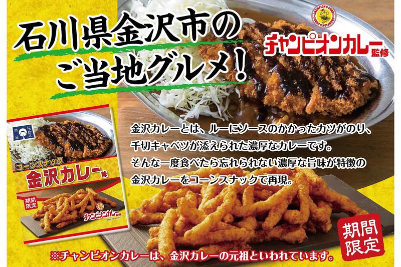 コーンスナック 金沢カレー味 85g