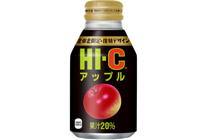 HI-C アップル(復刻デザイン)