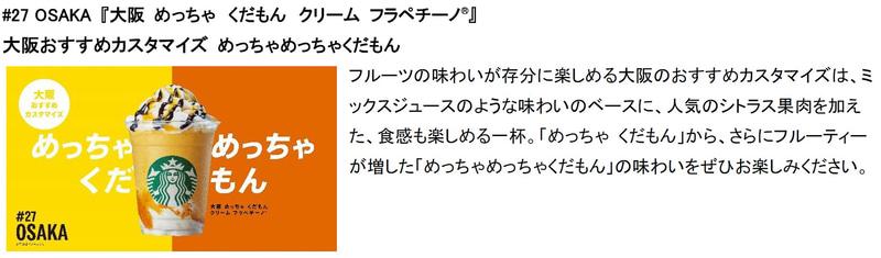 「47JIMOTO フラペチーノ」のおすすめのカスタマイズ